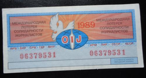 Лотерейный  билет:  ЖУРНАЛИСТОВ  -1989       ПЕРЕГИБ
