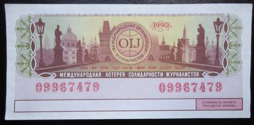 Лотерейный  билет:  ЖУРНАЛИСТОВ  -1990   UNC