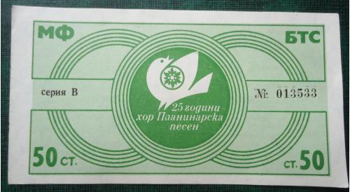 Лотерейный  билет:  БОЛГАРИЯ  1984