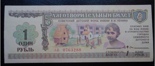 Лотерейный БЛАГОТВОРИТЕЛЬНЫЙ  билет-1  рубль :  -1988   -UNC