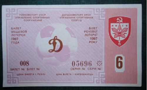 Лотерейный футбольный билет: -КИЕВ -1987   6 ВЫПУСК