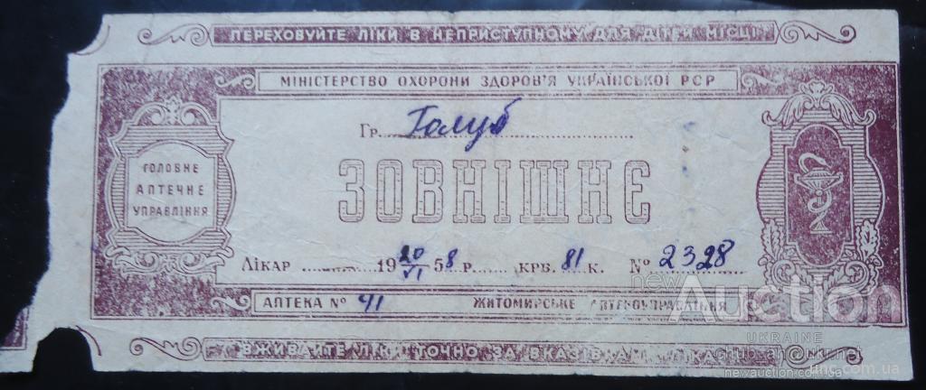 Медицинский рецепт: Житомир 1958г