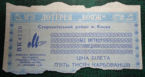 """Мгновенная лотерея """" ВОЯЖ"""" -КИЕВ"""