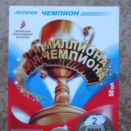 моментальная лотерея 3 МИЛПИОНА ДЛЯ ЧЕМПИОНА