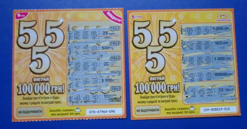 Моментальная лотерея- 555 (2і серіїї)
