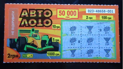 Моментальная лотерея-АВТО-ЛОТО