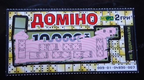 Моментальная лотерея- ДОМИНО