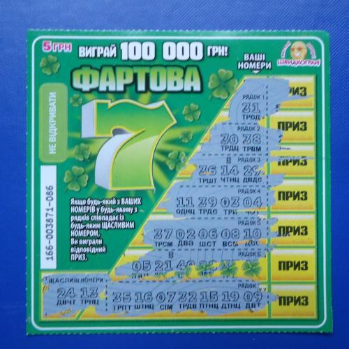 Моментальная лотерея- ФАРТОВА 7