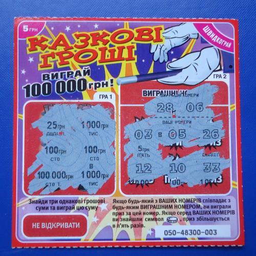 Моментальная лотерея- КАЗКОВІ ГРОШІ
