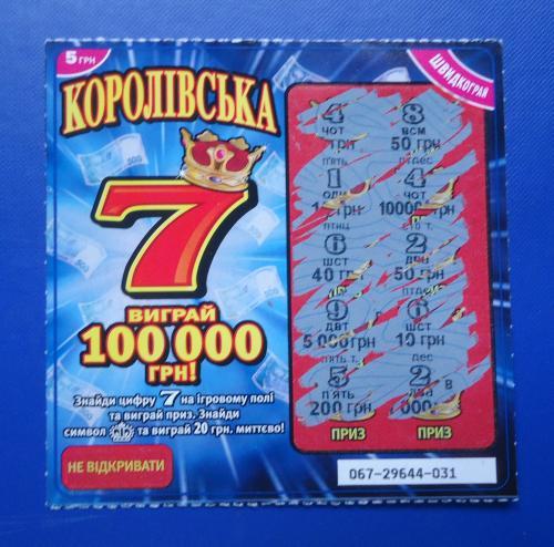 Моментальная лотерея- КОРОЛІВСЬКА 7
