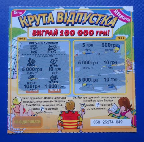 Моментальная лотерея- КРУТА ВІДПУСТКА