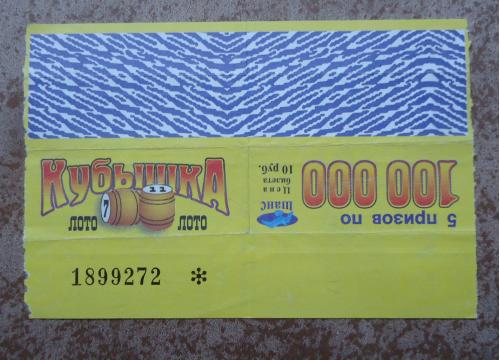 моментальная лотерея КУБЫШКА