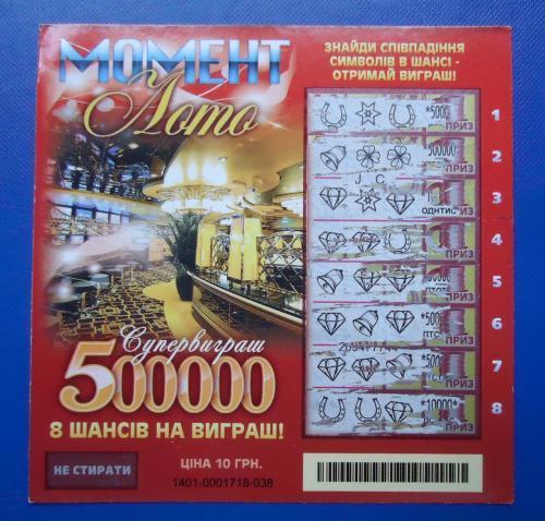 Моментальная лотерея-МОМЕНТ ЛОТО