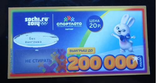 Моментальная лотерея-РОССИЯ