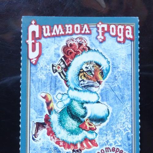 Моментальная лотерея-СИМВОЛ ГОДА  (Россия)