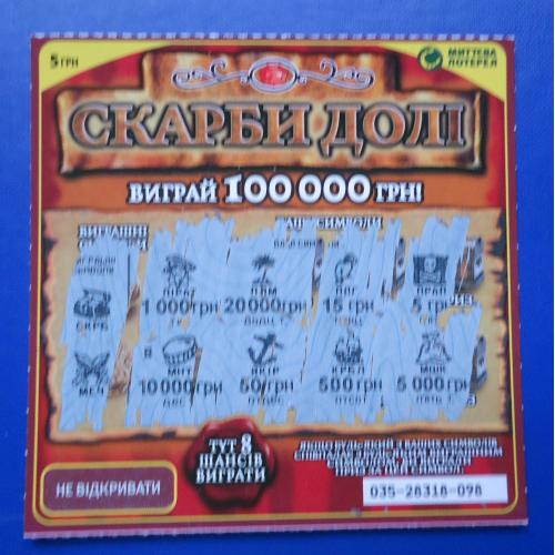 Моментальная лотерея- СКАРБИ ДОЛІ