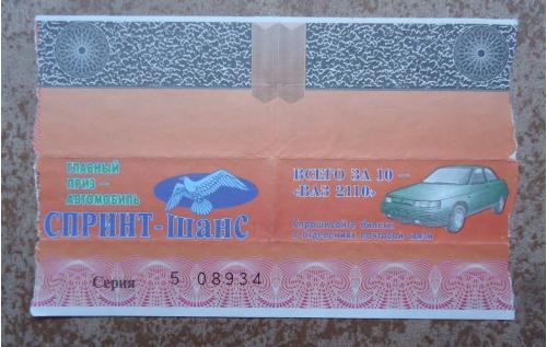 моментальная лотерея СПРИНТ-ШАНС