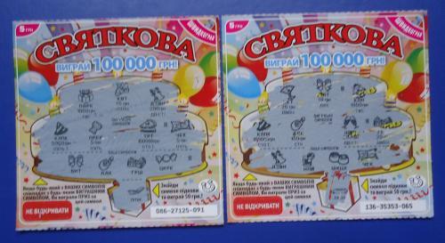 Моментальная лотерея- СВЯТКОВА ( 2і серії)