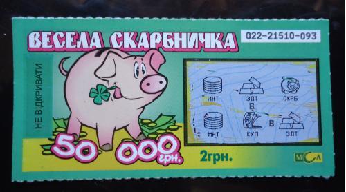 Моментальная лотерея- ВЕСЕЛА СКАРБНИЧКА