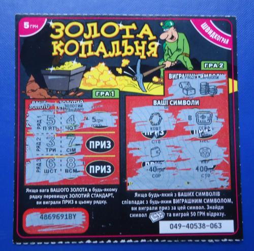 Моментальная лотерея-ЗОЛОТА КОПАЛЬНЯ