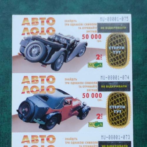 Моментальные лотереи  АВТО МОТО