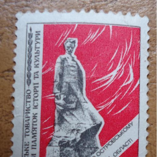 Непочтовые марки СССР - ОХРАНА ПАМЯТНИКОВ