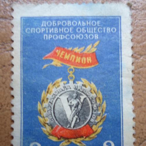 Непочтовые марки  СССР