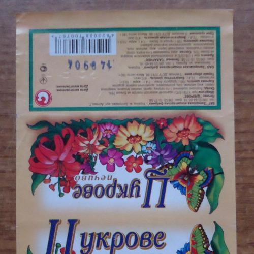 Обертка -печиво ЦУКРОВЕ