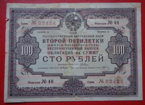 ОБЛИГАЦИЯ 100 рублей 1936 год