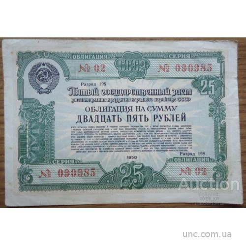 Облигация 1950  -25 рублей