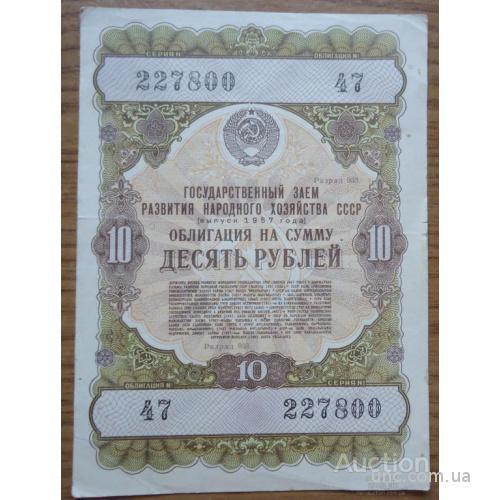 Облигация 1957  -10 рублей