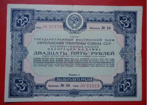 ОБЛИГАЦИЯ 25 рублей 1937 год
