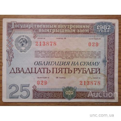 облигация 25 рублей СССР 1982