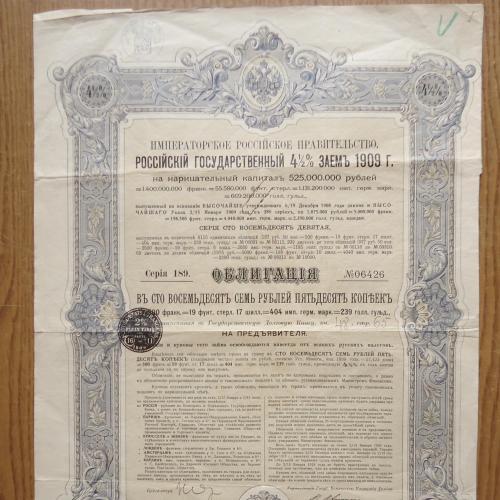 Облигация- Российский 4  1/2% государственный заем 1909 г.