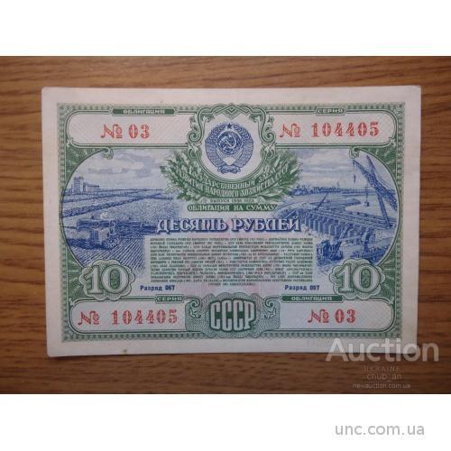 Облигация СССР 10 рублей 1951