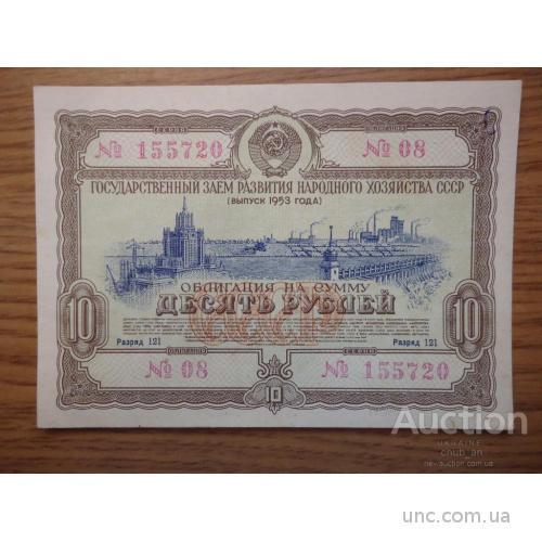 Облигация СССР 10 рублей 1953