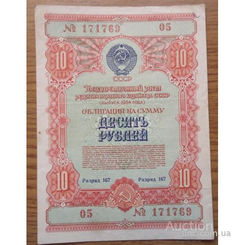 Облигация СССР 10 рублей 1954