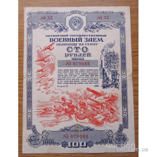 Облигация СССР 100 рублей 1945