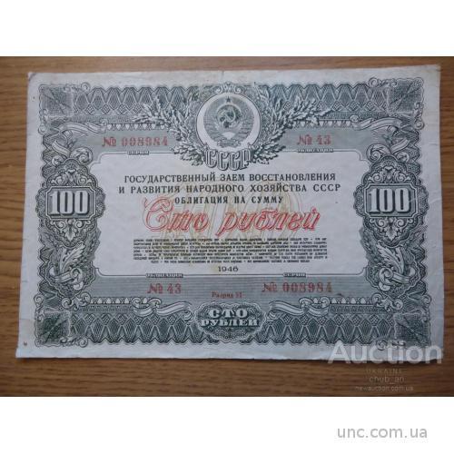 Облигация СССР 100 рублей 1946