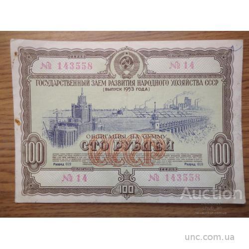 Облигация СССР 100 рублей 1953
