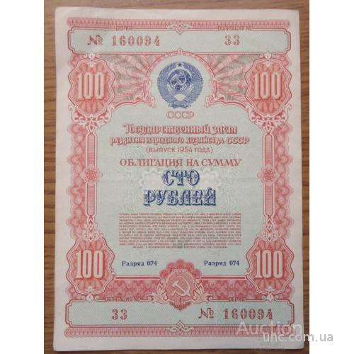 Облигация СССР 100 рублей 1954