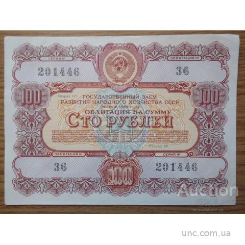 Облигация СССР 100 рублей 1956