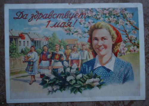 ОТКРЫТКА - Да здравствует 1 МАЯ!!!!  1955   РЕДКАЯ-ВИНТАЖ!!!