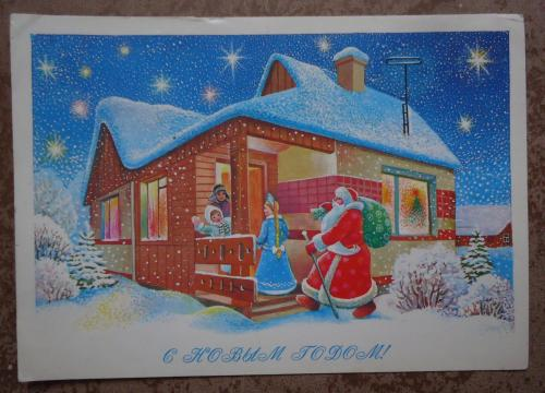 ОТКРЫТКА - С Новым годом!!!!!!  Художник Т.Жебелева  1987