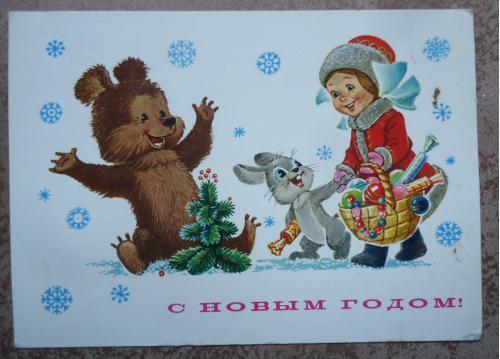 ОТКРЫТКА - С Новым годом!!!!!!  Художник В.Зарубин  1982