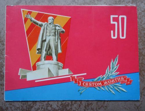 ОТКРЫТКА - С святом жовтня!!!!!!!!!  50 років-1966