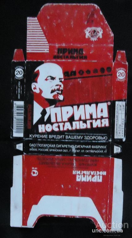 """Пачка от сигарет """"Прима"""""""