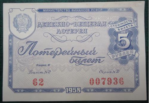 ПЕРВЫЕ в РСФСР!!!! Денежно -вещевая лотерея 1958 г - 1 ТИРАЖ= БЕЗ ПЕРЕГИБОВ!!