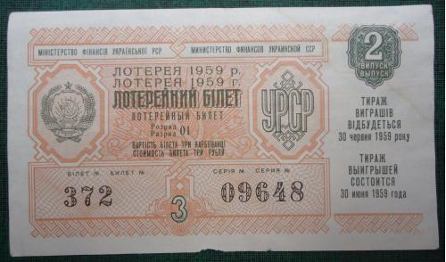 ПЕРВЫЕ в УССР!!!! Денежно -вещевая лотерея 1959 г - 2 ТИРАЖ