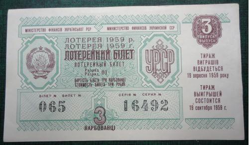 ПЕРВЫЕ в УССР!!!! Денежно -вещевая лотерея 1959 г - 3 ТИРАЖ